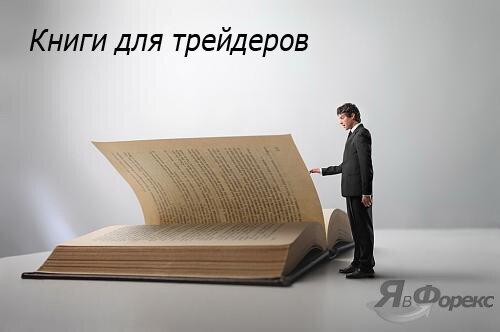 литература форекс