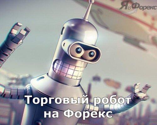 торговый робот форекс