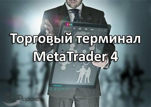 терминал метатрейдер 4