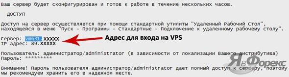доступ к vps для форекс