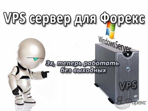 vps для форекс
