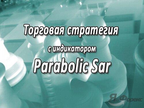 форекс стратегии parabolic