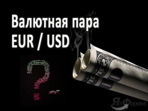 валютная пара евро доллар