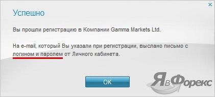 регистрация gamma ic