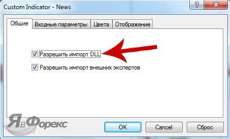 настройка инструмента news