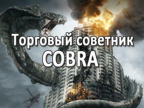 советник cobra