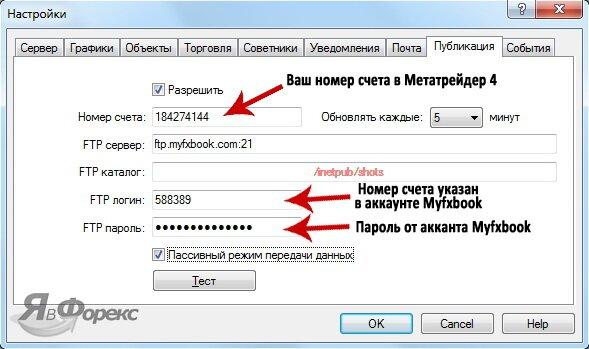 настройки мониторинга счета