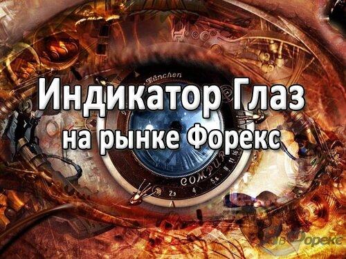 индикатор глаз
