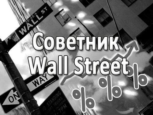 советник wall street