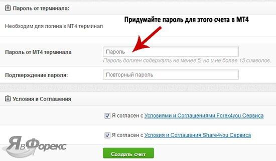 пароль от счета копирования сделок