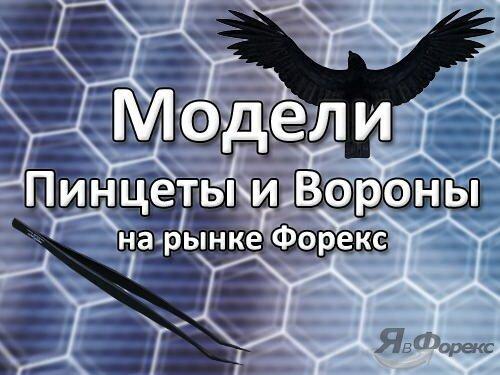 модели пинцеты и вороны