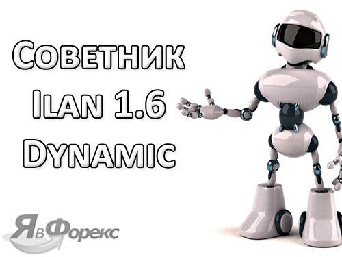 советник ilan 1.6 dynamic