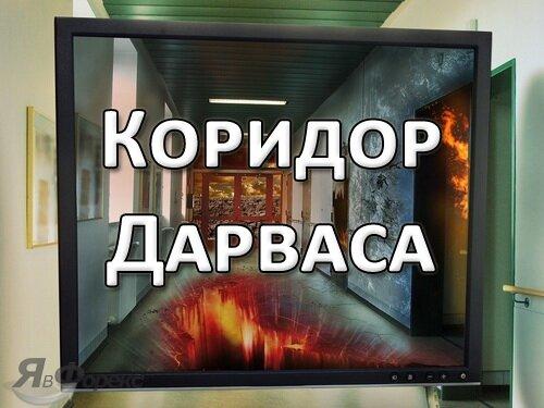 коридор дарваса