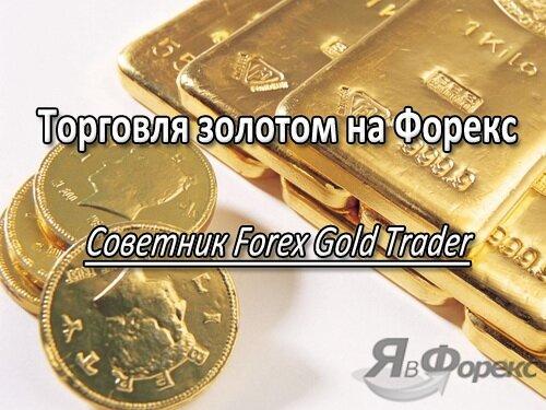 торговля золотом на форекс