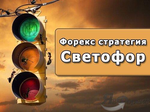 стратегия светофор