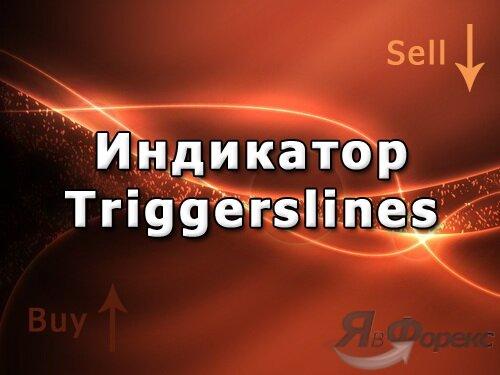 индикатор triggerlines
