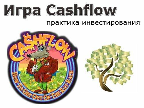 игра cashflow