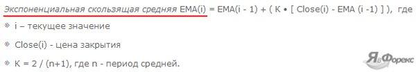 формула экспоненциальной ma