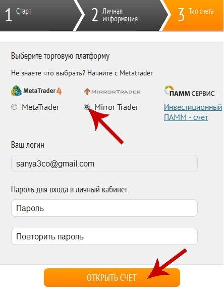 третий этап регистрации счета mirror trader
