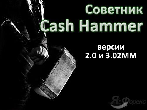 советник cash hammer