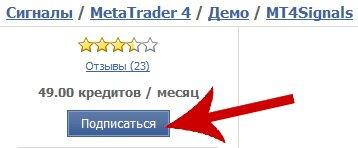 подписка на платные торговые сигналы форекс