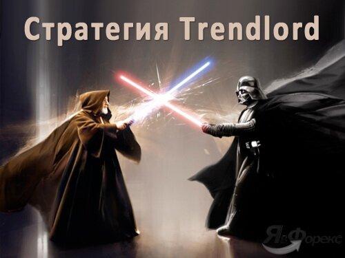 стратегия trendlord