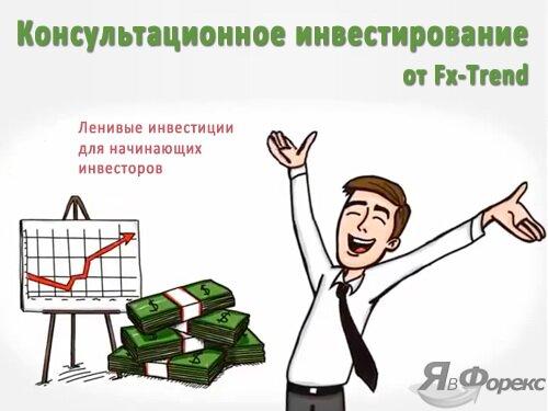 консультационное инвестирование