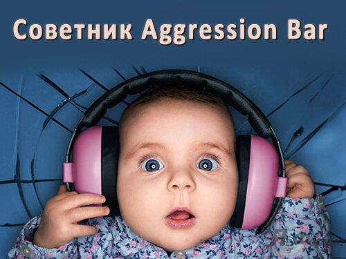 советник aggression bar