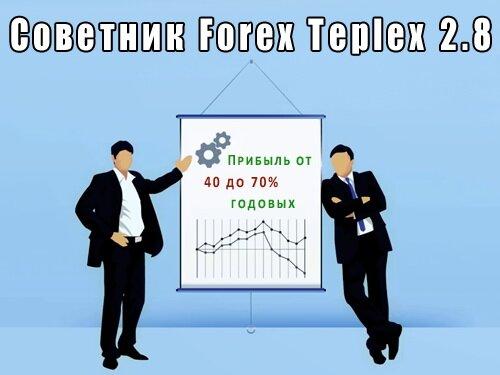советник forex teplex 2.8