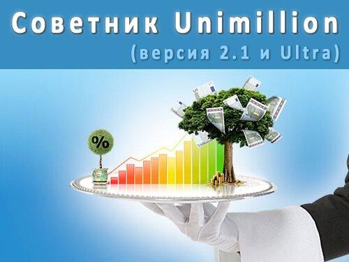 советник unimillion