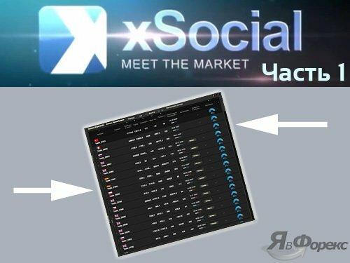 платформа xsocial
