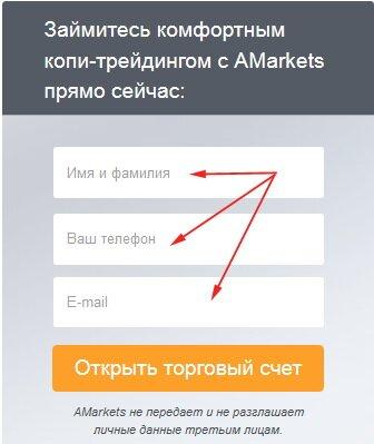 регистрация у брокера amarkets