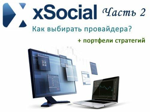 как выбирать провайдера на xsocial