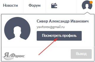 профиль аккаунта в shareinstock