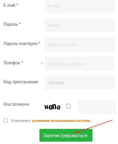 форма регистрации в shareinstock