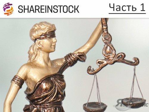биржа shareinstock