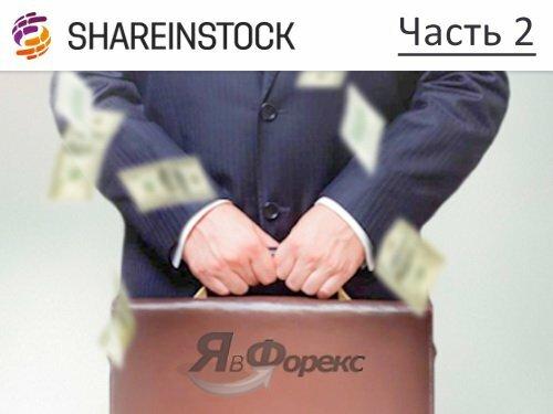 как покупать доли на shareinstock