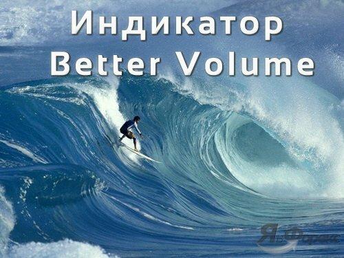 индикатор better volume