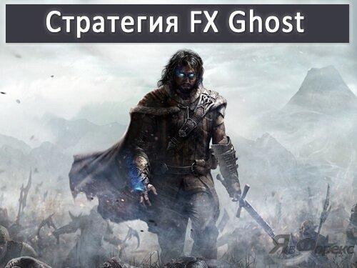 стратегия fx ghost