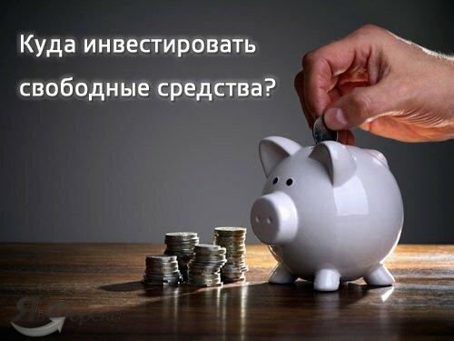 куда инвестировать деньги сегодня?