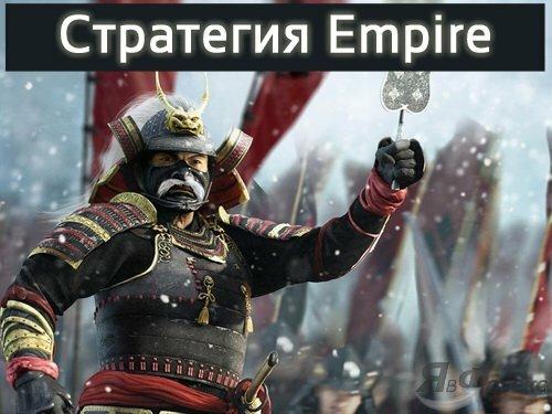 стратегия empire
