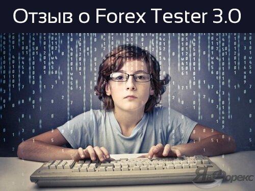 отзыв о forex tester 3