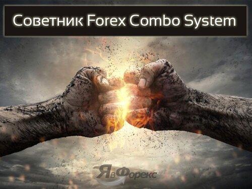 советник forex combo system