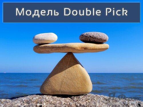 модель double pick