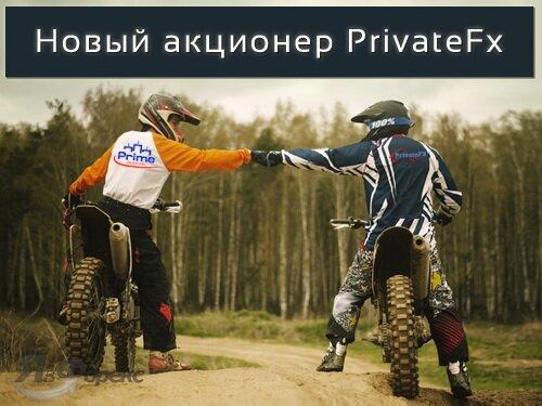 новый акционер privatefx