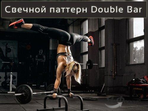 паттерн double bar