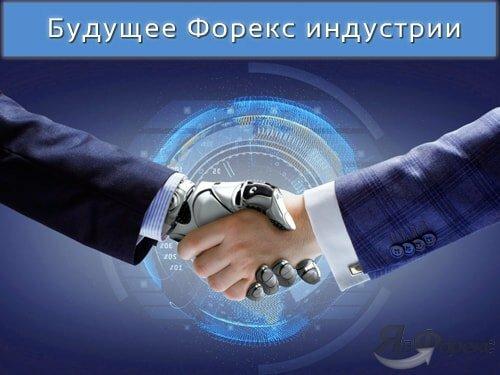 будущее форекс индустрии