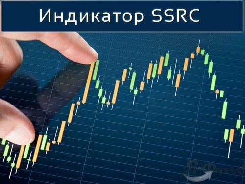 индикатор ssrc