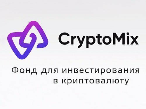 криптофонд CryptoMix